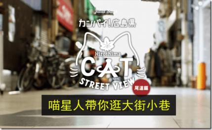 【貓的視界】喵星人導遊帶路囉! 街景地圖帶你神遊廣島尾道貓之細道