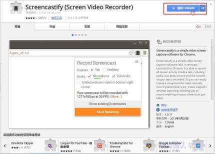 你知道 Chrome 瀏覽器掛上 Screencastify 套件也能畫面錄影嗎?