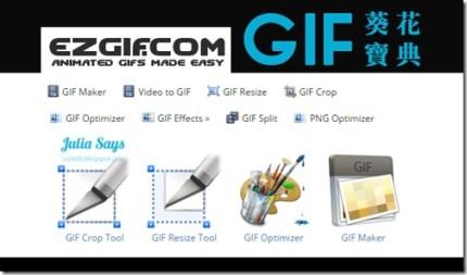 做 GIF 動態圖片再也沒有比 Ezgif 更簡單了,完全製作寶典一次教給你