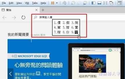 新的酷音輸入法,Windows 8/10 App 也能使用哦!