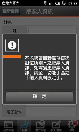 20111207_092206