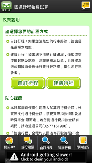 Screenshot_2013-12-30-20-47-33