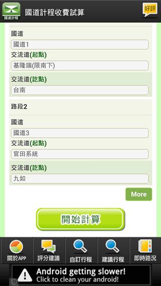 Screenshot_2013-12-30-20-49-00