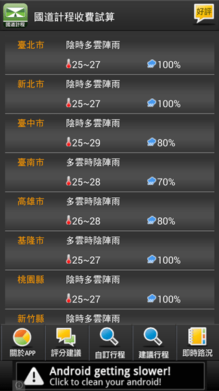 Screenshot_2013-12-30-20-51-00