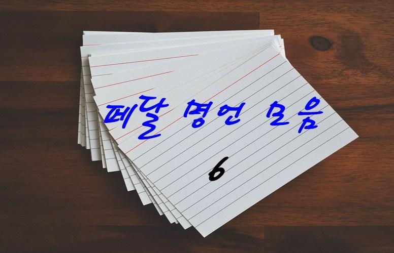 pedalcard6
