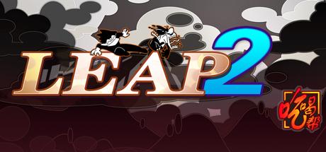 跳跃2/LeapII