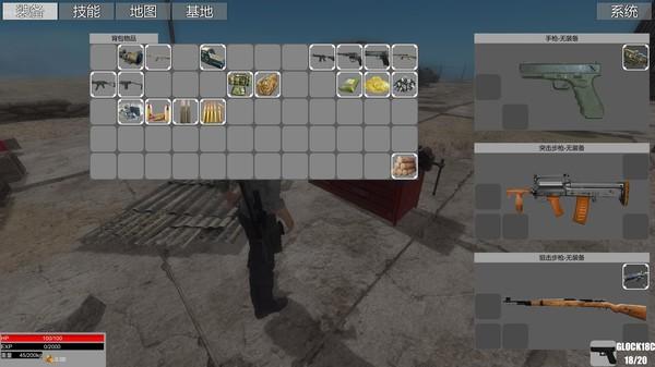 荒漠求生 Screenshot