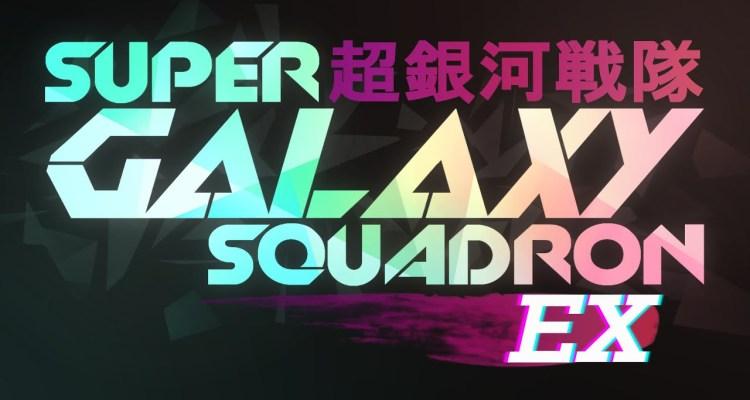 Super Galaxy Squadron EX