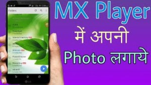 mx player me apna photo kaise lagaye