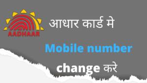 aadhar card me mobile number kaise link kare online