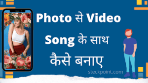Mobile se Photo se Video kaise Banaye song ke saath
