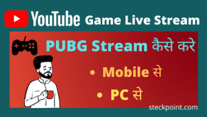 Pubg Game Ko Youtube Par Live Stream kaise kare