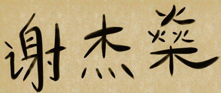 Cheah Git San Calligraphy.jpg