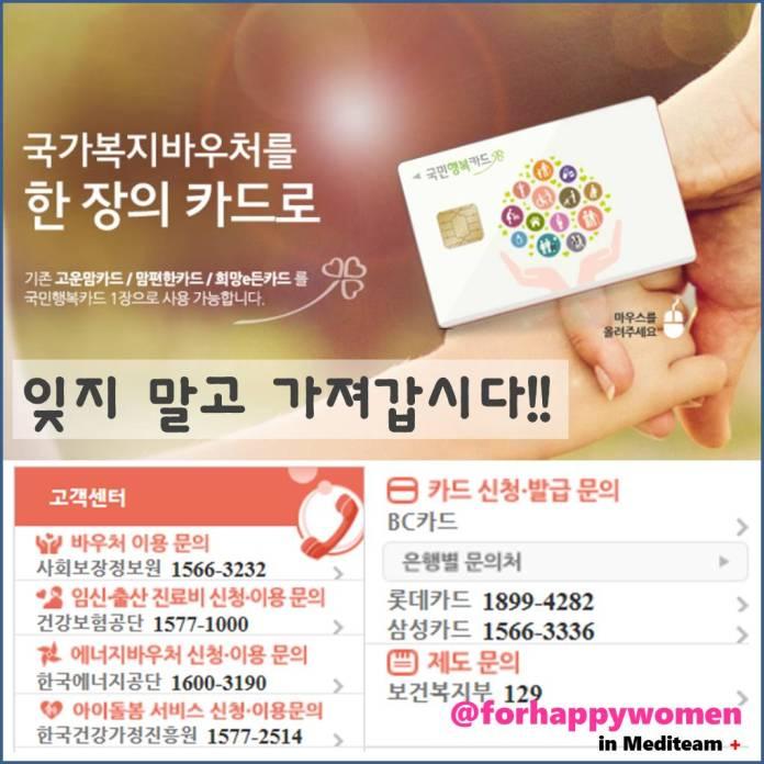 5.고운맘카드.jpg