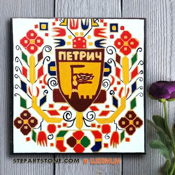 КАРТИНА РИСУВАНА ШЕВИЦА Герб Петрич 8