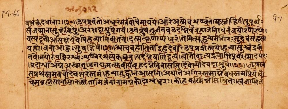 Rigveda Fragment
