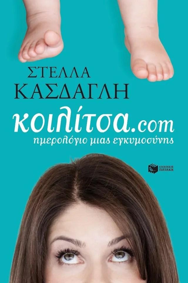 Κοιλίτσα.com