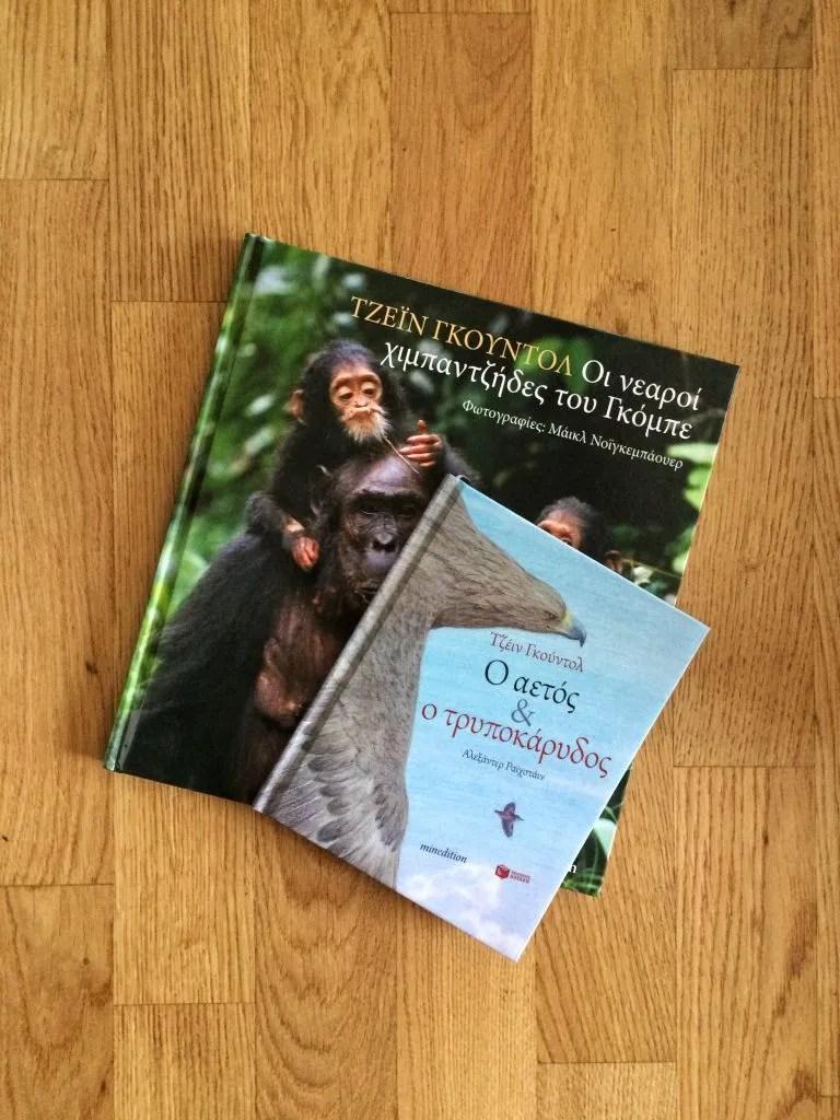 Τα δύο παιδικά βιβλία της Goodall που κυκλοφορούν στα ελληνικά από τις εκδόσεις Πατάκη.