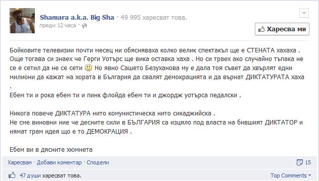 из фейсбук страницата на Big Sha, който преди беше просто Мишо Шамара.