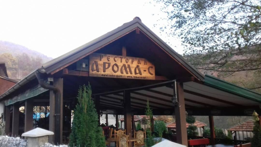 "Ресторан ""Арома – С – 1"""