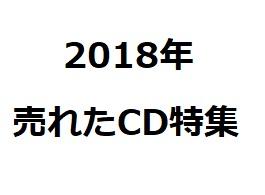 2018年1番売れた曲、グループでは乃木坂46、キンプリはシンデレラガール
