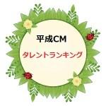 平成CMタレントランキング