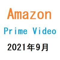 2021年9月Amazonプライムビデオ新作リスト
