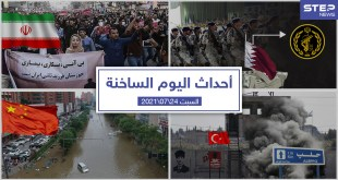 The most important news of the day in the Arab world and in the world – Saturday 24/07/2021