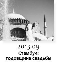 2013.09 - Путешествие в Стамбул на годовщину свадьбы_