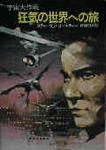 Trek to Madworld--Japanese edition