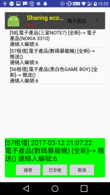 Screenshot_2017-03-13-15-25-54