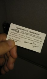 A Russian-language note to passengers asking them to take a good care of the RZD property (Photo by Andy Kozlov)