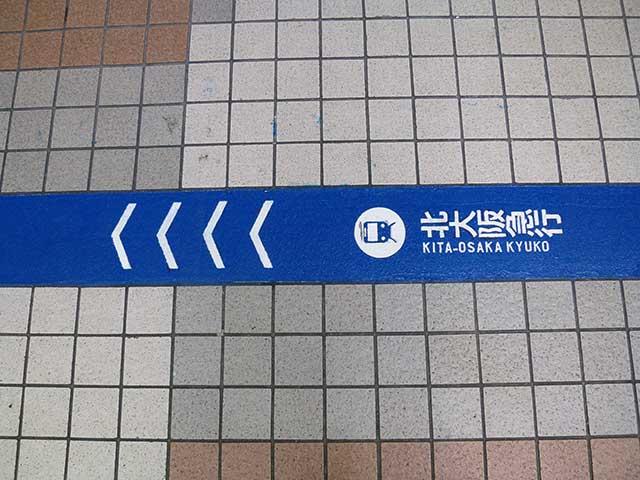 北大阪急行電鉄「千里中央」駅 連絡通路ライン・文字