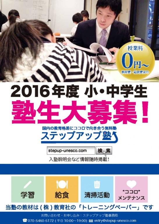 2016SUJ_SEITO_REQ_ページ_1