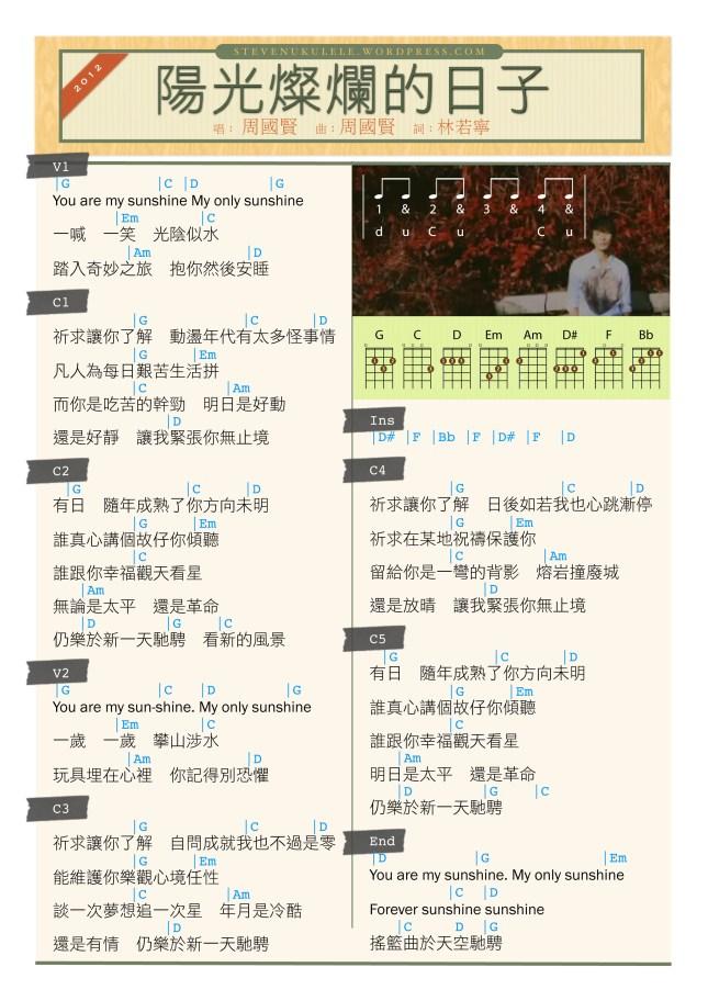 陽光燦爛的日子.周國賢 | steven.ukulele