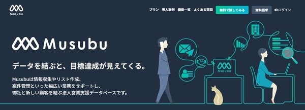 Musubu(ムスブ)