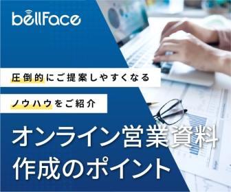 オンライン営業資料作成のポイントebookバナー