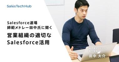 Salesforce道場師範メドレー田中氏に聞く!営業組織の適切なSalesforce活用