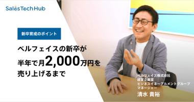【新卒育成のポイント】ベルフェイスの新卒が半年で月2,000万円を売り上げるまで