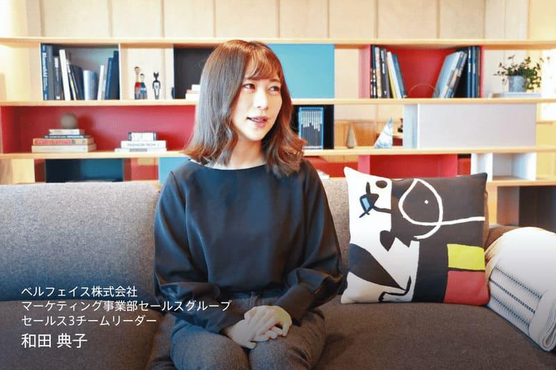 ベルフェイス和田典子のインタビュー時の写真