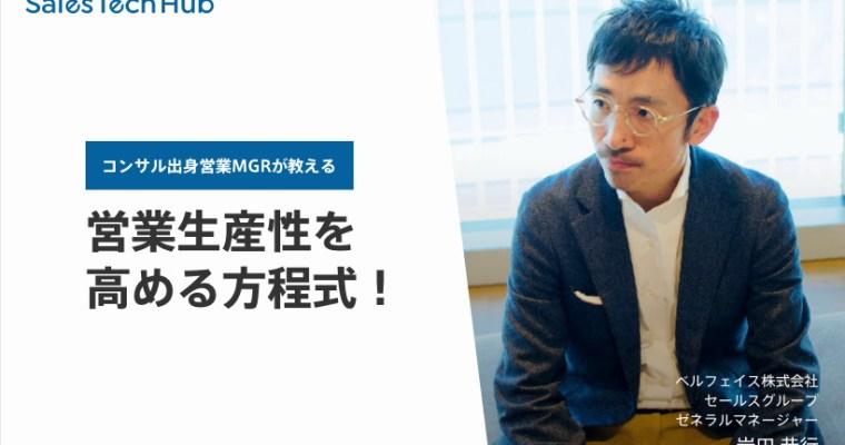 コンサル出身営業MGRが教える営業生産性を高める方程式!