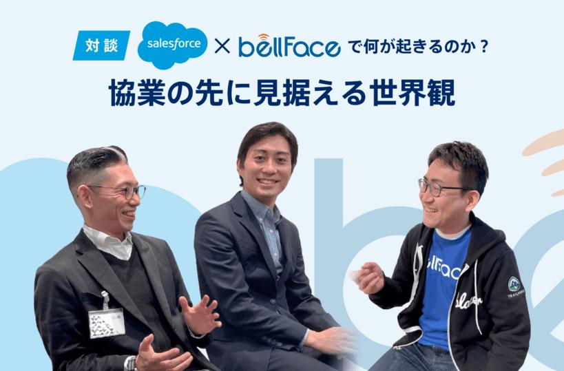 【対談】Salesforce×bellFaceで何が起きるのか?協業の先に見据える世界観