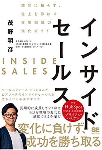インサイドセールス 訪問に頼らず、売上を伸ばす営業組織の強化ガイド(茂野明彦著)