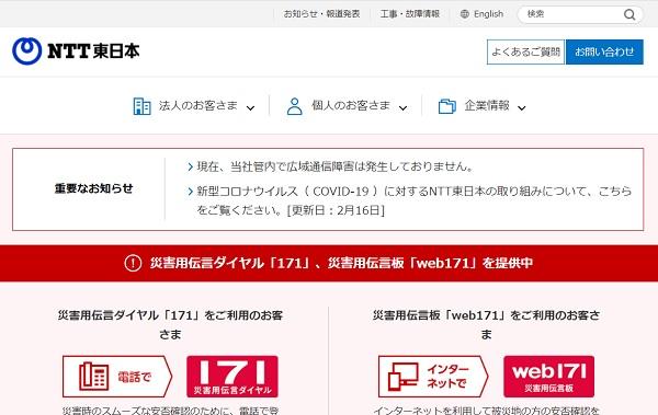 NTT東日本のDX事例