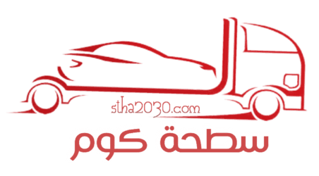 سطحة بأحياء جنوب الرياض 0537195029