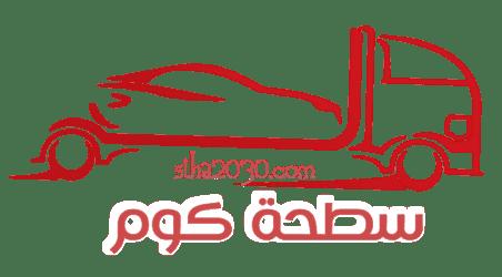 موقع سطحة الرياض Cropped-Image-1545773155367-1-3