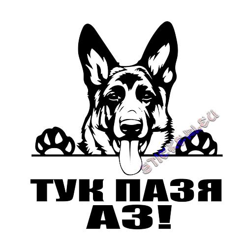 Стикер Немска овчарка ТУК ПАЗЯ АЗ! - 2