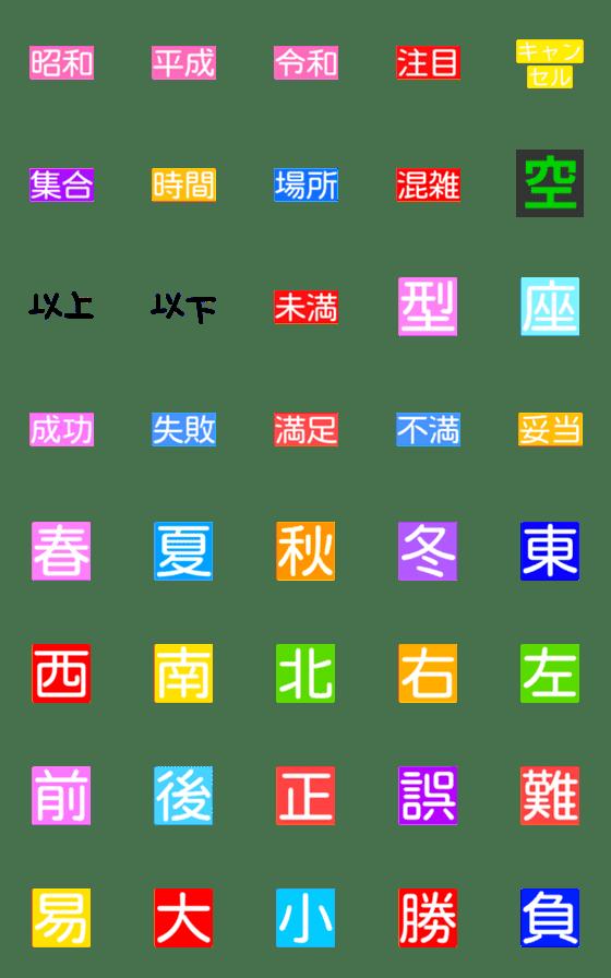 「四角文字」のLINEクリエイターズ絵文字一覧