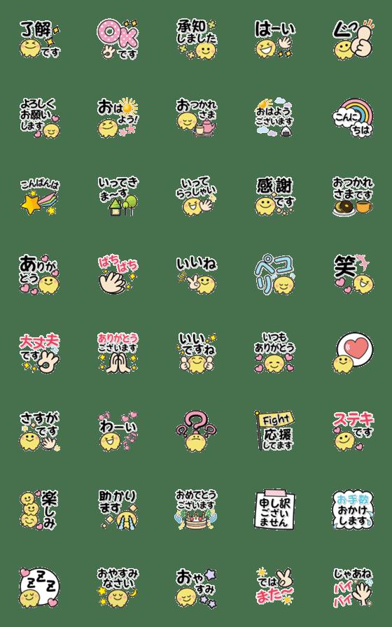 「日常ほのぼの大人の絵文字♡3」のLINEクリエイターズ絵文字一覧