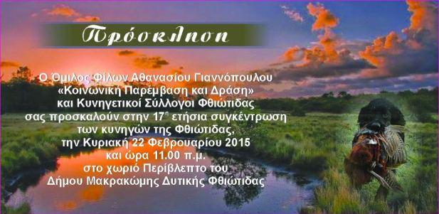 prosklhsh 2 ΦΘΙΩΤΙΔΑ ΟΜΙΛΟΣ ΦΙΛΩΝ ΑΘΑΝΑΣΙΟΥ ΓΙΑΝΝΟΠΟΥΛΟΥ ΚΥΝΗΓΙ ΚΥΝΗΓΕΤΙΚΟΙ ΣΥΛΛΟΓΟΙ ΦΘΙΩΤΙΔΑΣ ΑΘΑΝΑΣΙΟΣ ΓΙΑΝΝΟΠΟΥΛΟΣ